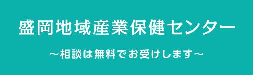 盛岡地域産業保健センター 〜相談は無料でお受けします〜